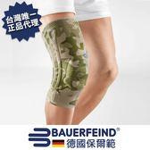 (特價) BAUERFEIND 德國保爾範新運動醫療級膝寧-限量新色迷彩款 GenuTrain  *維康