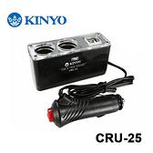 KINYO CRU-25 1分2 車用 點煙器 擴充座 USB 充電槽