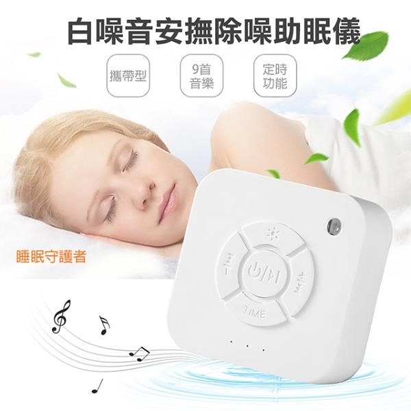 【南紡購物中心】【MEMO】攜帶型白噪音安撫除噪助眠儀(Q1)