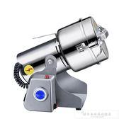 不銹鋼五谷雜糧粉碎機家用電動磨粉機超細打粉機研磨機CY『韓女王』