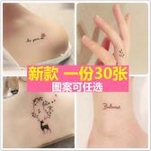 紋身貼 【一份30張】紋身貼男女防水持久小清新性感身體彩繪仿真紋身貼紙 玩趣3C