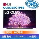 【麥士音響】LG 樂金 OLED55C1PSB   55吋 OLED 4K 電視   55C1P