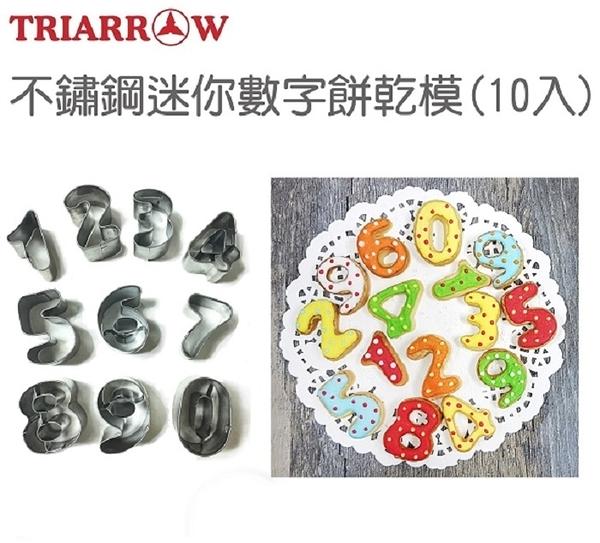 【三箭牌】不鏽鋼迷你數字餅乾模(10入)8717S