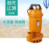 抽水機 家用污水泵單相排污泵潛水泵抽化糞池抽水機750W220V     汪喵百貨