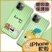 贈同款鋼化膜 iPhone11 Pro保護套iPhoneXR手機殼 iPhone6s Plus日韓卡通殼i8 保護殼 i7 ix 鋼化玻璃膜