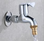 洗衣機水龍頭一分二雙出水快開陽台加長防凍裂不銹鋼自動止水龍頭