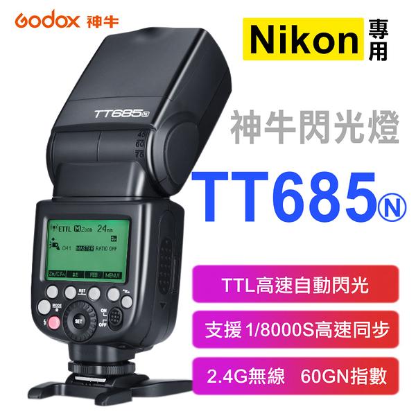 攝彩@神牛 TT685N 閃光燈 TT685 Nikon TTL 自動測光 1/8000S高速同步 快速回電 無線離閃