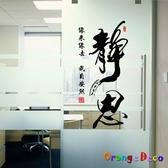 壁貼【橘果設計】靜思 DIY組合壁貼 牆貼 壁紙 壁貼 室內設計 裝潢 壁貼