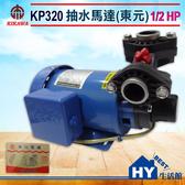 木川泵浦 KP320 抽水馬達 (東元馬達)。1/2HP 不生鏽水機 抽水機。附溫控 無水斷電 防空燒