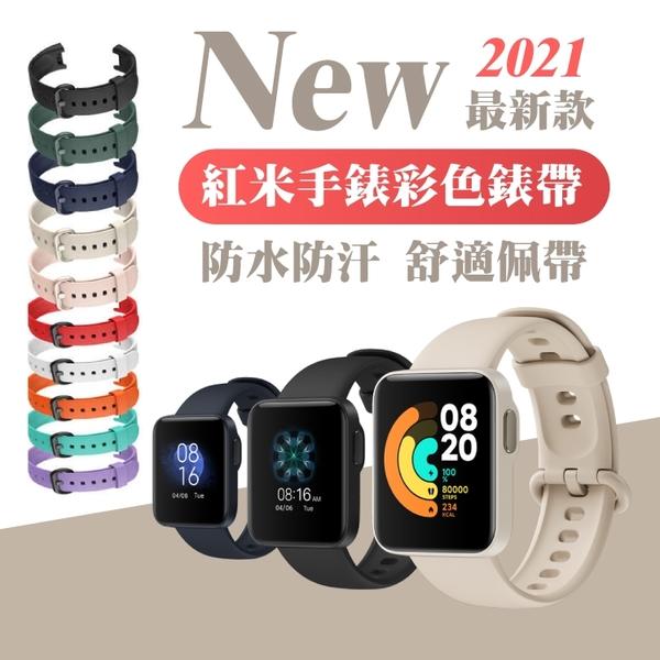 小米 紅米 手錶硅膠錶帶 Redmi Watch 手錶 硅膠錶帶 小米超值版 十色