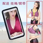 手機防水袋潛水套觸屏通用vivo/oppo華為蘋果手機游泳外賣殼 Korea時尚記