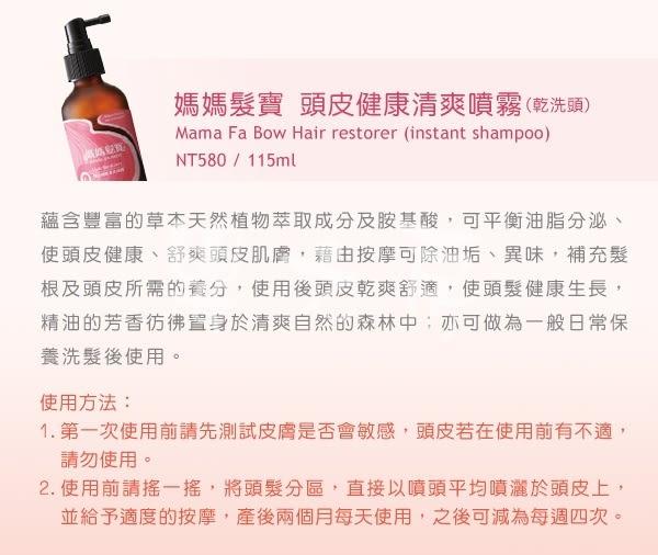 【嬰之房】媽媽髮寶 頭皮健康清爽噴霧(乾洗頭)115ml