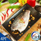 【漁季】金目鱸魚清肉*4包(250G±10%/包)