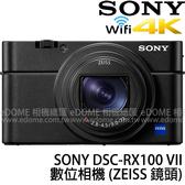 SONY DSC-RX100 VII 數位相機 贈原電組+握把+收納包 (6期0利率 免運 公司貨) RX-100 M7 RX100M7 RX1007 4K錄影