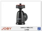 【免運費】JOBY BallHead 1K雲台 JB52 (公司貨)