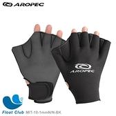 AROPEC 1mm萊克水上活動連指手套(黑色) - Mitten 連指手套
