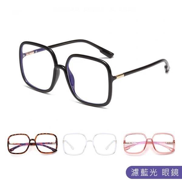 【南紡購物中心】【SUNS】濾藍光眼鏡 大框 平光/太陽眼鏡 抗UV(89782)