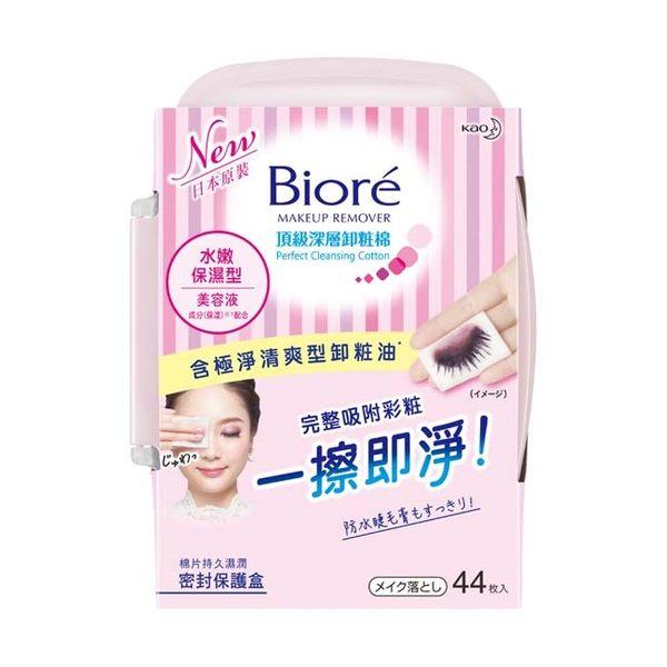 Biore頂級深層卸粧棉(盒裝)44片入
