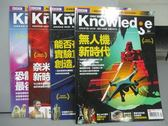 【書寶二手書T3/雜誌期刊_QCT】Knowledge_59~62期間_共4本合售_無人機新時代等