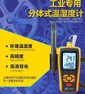 數字式溫濕度計GM1361高精度工業級溫...