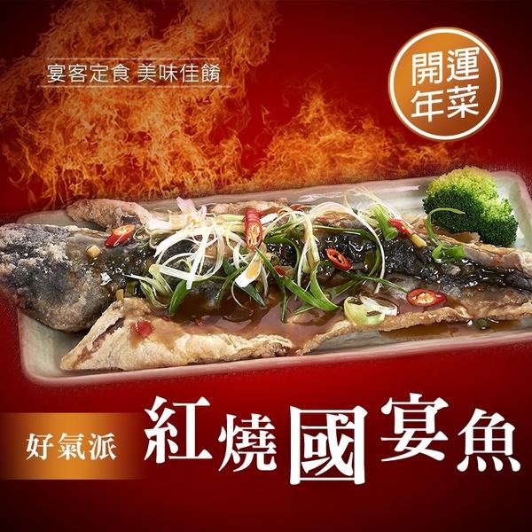 【大口市集】辦桌必備整尾紅燒國宴魚2隻(700g/盒)