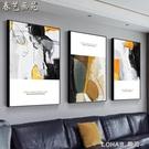 客廳裝飾畫抽象沙發後面的掛畫現代簡約背景牆壁畫北歐大氣三聯畫 NMS 樂活生活館