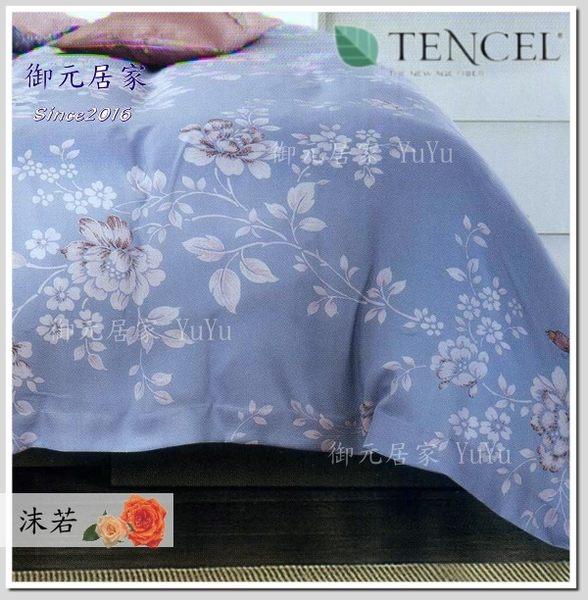 天絲棉 TENCEL【兩用被+薄床包組】5*6.2尺 御元家居『沫若』四件套天絲棉寢具