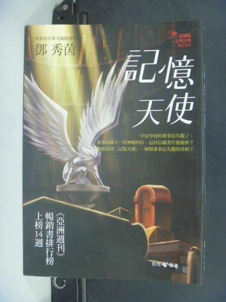 【書寶二手書T2/一般小說_GNB】記憶天使_鄧秀茵