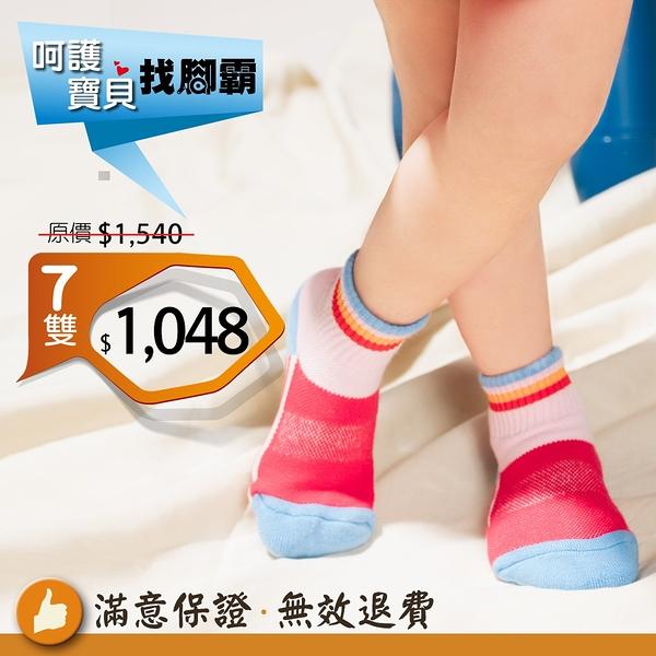 腳霸 護兒童除臭襪:厚毛巾底 除臭最強效果最好-foota除臭襪
