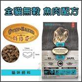 *KING*烘焙客(非吃不可)Oven-Baked《全貓-無穀魚肉配方》5磅