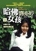 (二手書)哈佛女孩劉亦婷(2):中學六年、衝刺哈佛紀實