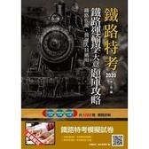 2020年鐵路運輸學(大意)題庫攻略(鐵路佐級、營運人員適用)(共1080題,題