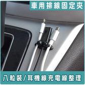 多功能整線器 1夾3升級款 車內理線扣 (8入) 3M背膠 車充線 耳機線整理