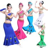 女童舞蹈服 兒童傣族舞蹈服女童表演服裝新款幼兒少兒民族傣族 nm14202【甜心小妮童裝】