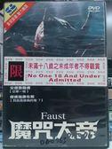 挖寶二手片-I14-073-正版DVD*電影【魔咒大帝】-安德魯戴佛*傑佛瑞康布斯