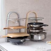 廚房置物架免打孔放鍋架鍋蓋架子 多層砧板架案板架鍋蓋架菜板架 NMS陽光好物