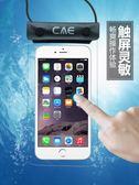 手機防水袋防雨oppo透明防塵潛水套