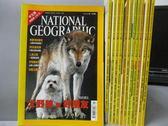 【書寶二手書T5/雜誌期刊_XAC】國家地理雜誌_2002/1~12月合售_大野狼與好朋友等