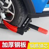 汽車輪胎鎖 加厚鎖車器車輪鎖 小轎車防盜車鎖 專用鎖車器鎖車鎖
