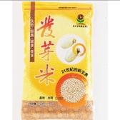 發芽米1kg-您營養的最佳補給品~