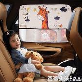 汽車遮陽簾車載吸盤式側窗遮陽擋車用防曬隔熱兒童遮光簾『芭蕾朵朵』