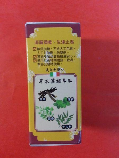 303351#維維樂 濃縮甘草喉糖 16g/瓶+1.7g#樂特 內贈5包健康分享包