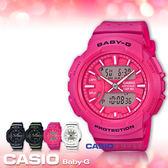 CASIO 卡西歐 手錶專賣店 BGA-240-4A 時尚雙顯 BABY-G 女錶 橡膠錶帶 礦物玻璃