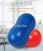 加厚防爆瑜伽花生球健身瘦身瑜伽球幼兒童感統訓練觸覺康復球 快速出貨