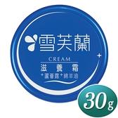 【雪芙蘭】滋養霜《滋潤型》30g