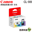 CANON CL-98 彩色 原廠盒裝墨水匣 適用 E500 E600