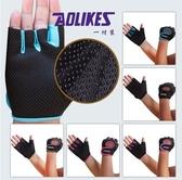 AOLIKES 半指 手套五色可選防滑減震男女皆 A 1678