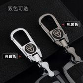 大眾別克本田豐田奔馳寶馬奧迪吉利福特日產汽車鑰匙扣腰掛件男士【米拉生活館】