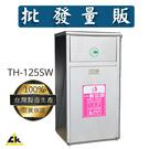 【鐵金鋼】TH-125SW 附輪垃圾桶 回收架/回收桶/分類箱/回收站/旅館/酒店/俱樂部/餐廳/MOTEL