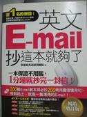 【書寶二手書T2/語言學習_YII】英文E-mail,抄這本就夠了-暢銷增訂版_張慈庭